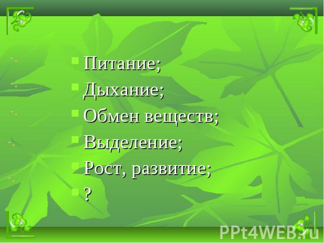 Питание; Питание; Дыхание; Обмен веществ; Выделение; Рост, развитие; ?