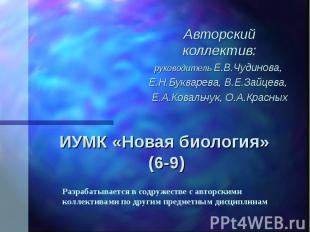 ИУМК «Новая биология» (6-9) Авторский коллектив: руководитель Е.В.Чудинова, Е.Н.