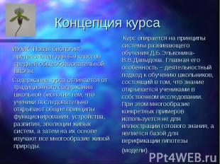 """Концепция курса ИУМК """"Новая биология"""" предназначен для 6-9 классов средней общео"""