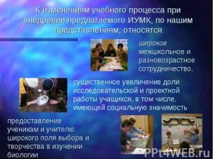 К изменениям учебного процесса при внедрении предлагаемого ИУМК, по нашим предст