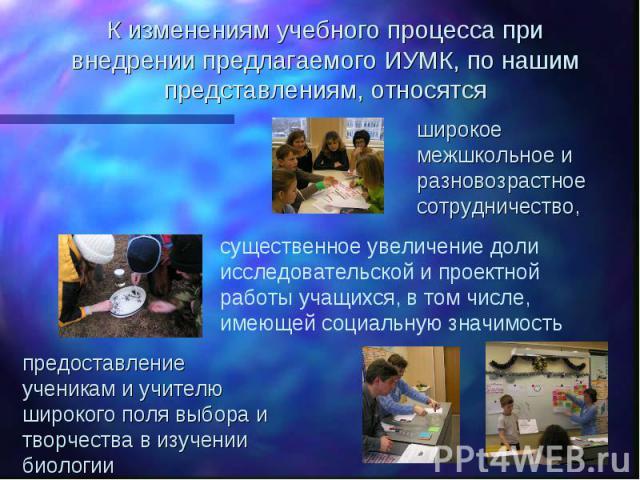К изменениям учебного процесса при внедрении предлагаемого ИУМК, по нашим представлениям, относятся