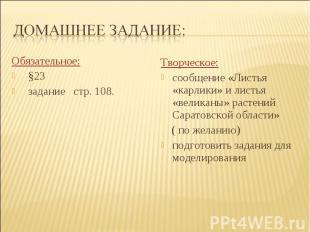 Обязательное: Обязательное: §23 задание стр. 108.
