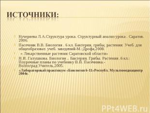 Кучеряева Л.А.Структура урока. Структурный анализ урока . Саратов. 2006. Пасечни