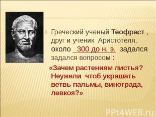 Греческий ученый Теофраст , друг и ученик Аристотеля, около 300 до н. э. задался