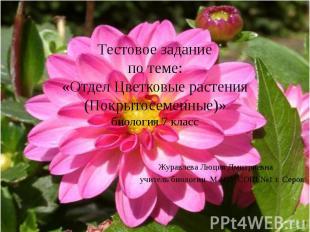 Тестовое задание по теме: «Отдел Цветковые растения (Покрытосеменные)» биология