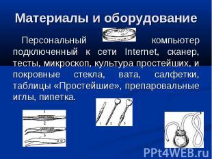 Материалы и оборудование Персональный компьютер подключенный к сети Internet, ск