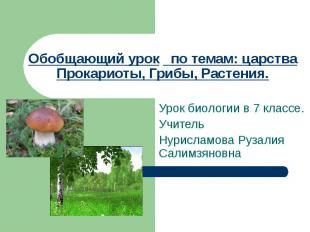 Обобщающий урок по темам: царства Прокариоты, Грибы, Растения. Урок биологии в 7