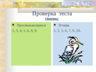 Проверка теста Ответы: Пресмыкающиеся 1, 3, 4, 5, 6, 8, 9.