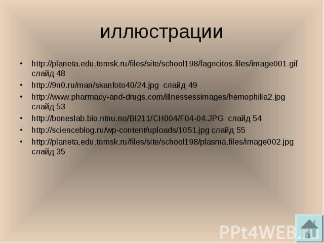 http://planeta.edu.tomsk.ru/files/site/school198/fagocitos.files/image001.gif слайд 48 http://planeta.edu.tomsk.ru/files/site/school198/fagocitos.files/image001.gif слайд 48 http://9n0.ru/man/skanfoto40/24.jpg слайд 49 http://www.pharmacy-and-drugs.…