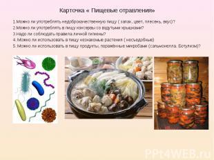 1.Можно ли употреблять недоброкачественную пищу ( запах, цвет, плесень, вкус)? 1