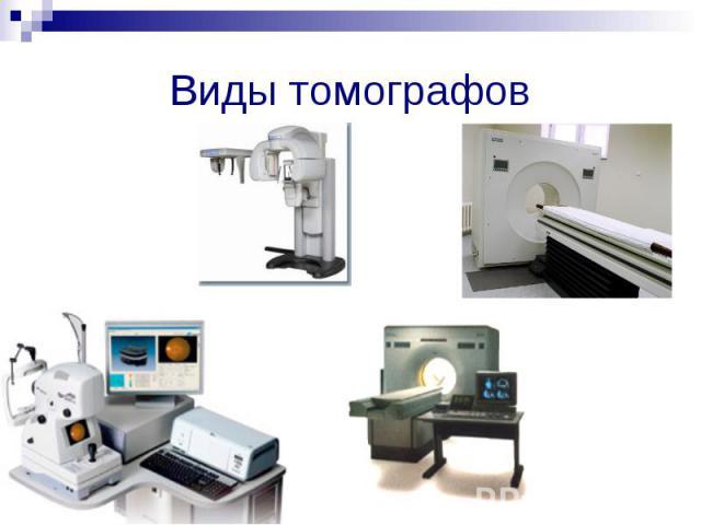 Виды томографов