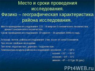 Место и сроки проведения исследования. Физико – географическая характеристика ра