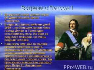 До русского царя дошли слухи об удивительных делах Левенгука. До русского царя д
