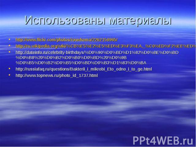 http://www.flickr.com/photos/rouwkema/2262158965/ http://www.flickr.com/photos/rouwkema/2262158965/ http://ru.wikipedia.org/wiki/%CB%E5%E2%E5%ED%E3%F3%EA,_%C0%ED%F2%EE%ED%E8_%E2%E0%ED http://dateinfo.ru/celebrity-birthdays/%D0%90%D0%BD%D1%82%D0%BE%D…