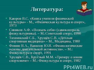 Литература: Каюров В.С. «Книга учителя физической культуры» - М., «Физическая ку