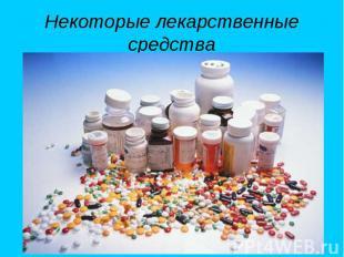 Некоторые лекарственные средства
