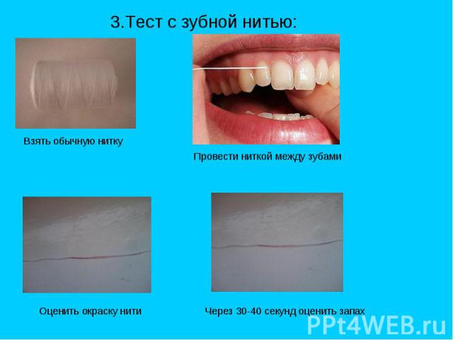 3.Тест с зубной нитью: 3.Тест с зубной нитью: