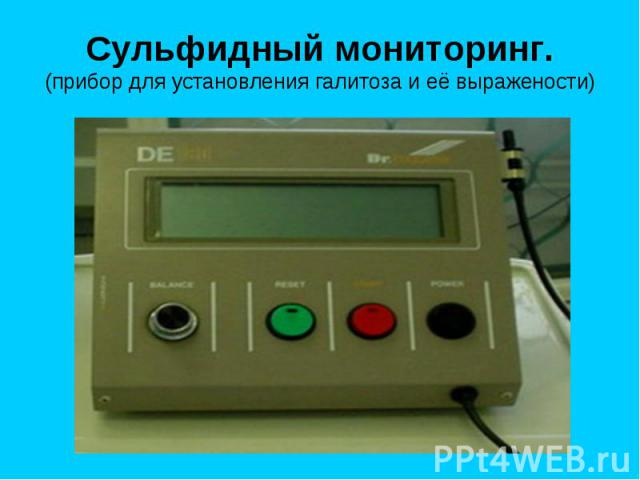 Сульфидный мониторинг. (прибор для установления галитоза и её выражености)