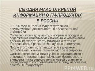 С 1996 года в России существует закон, регулирующий деятельность в области генно
