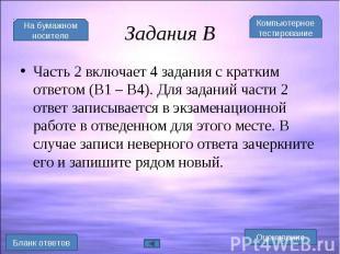 Часть 2 включает 4 задания с кратким ответом (В1 – В4). Для заданий части 2 отве
