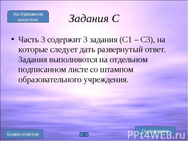 Часть 3 содержит 3 задания (С1 – С3), на которые следует дать развернутый ответ. Задания выполняются на отдельном подписанном листе со штампом образовательного учреждения. Часть 3 содержит 3 задания (С1 – С3), на которые следует дать развернутый отв…