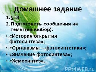 Домашнее задание §13 Подготовить сообщения на темы (на выбор): «История открытия