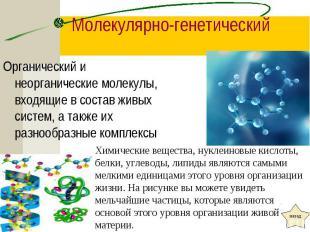 Органический и неорганические молекулы, входящие в состав живых систем, а также