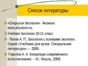 «Открытая биология» Физикон www.physicon.ru. «Открытая биология» Физикон www.phy
