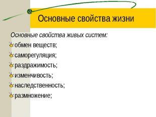 Основные свойства живых систем: Основные свойства живых систем: обмен веществ; с