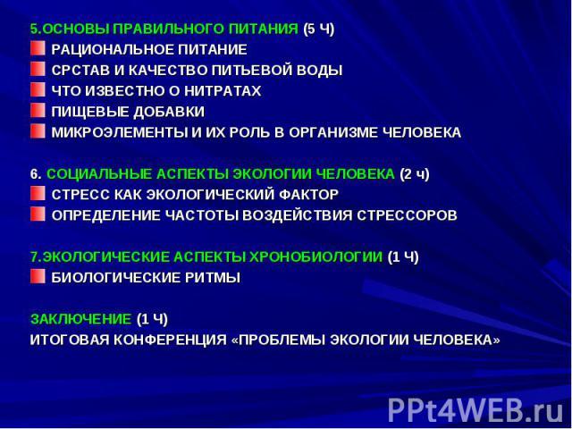5.ОСНОВЫ ПРАВИЛЬНОГО ПИТАНИЯ (5 Ч) 5.ОСНОВЫ ПРАВИЛЬНОГО ПИТАНИЯ (5 Ч) РАЦИОНАЛЬНОЕ ПИТАНИЕ СРСТАВ И КАЧЕСТВО ПИТЬЕВОЙ ВОДЫ ЧТО ИЗВЕСТНО О НИТРАТАХ ПИЩЕВЫЕ ДОБАВКИ МИКРОЭЛЕМЕНТЫ И ИХ РОЛЬ В ОРГАНИЗМЕ ЧЕЛОВЕКА 6. СОЦИАЛЬНЫЕ АСПЕКТЫ ЭКОЛОГИИ ЧЕЛОВЕКА (…