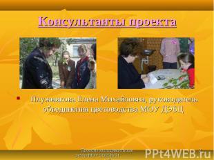 Плужникова Елена Михайловна, руководитель объединения цветоводства МОУ ДЭБЦ Плуж