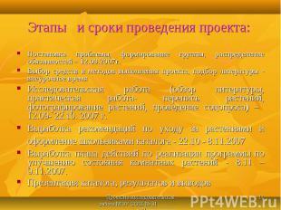 Постановка проблемы, формирование группы, распределение обязанностей – 12.09.200