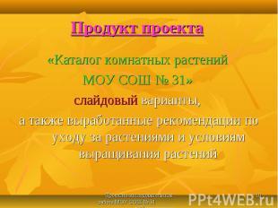 «Каталог комнатных растений «Каталог комнатных растений МОУ СОШ № 31» слайдовый