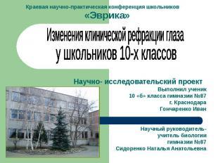Краевая научно-практическая конференция школьников «Эврика» Научно- исследовател