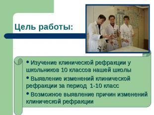 Цель работы: Изучение клинической рефракции у школьников 10 классов нашей школы