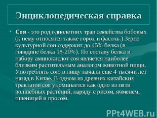 Энциклопедическая справка Соя - это род однолетних трав семейства бобовых (к нем