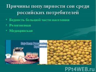 Причины популярности сои среди российских потребителей Бедность большой части на