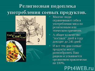Религиозная подоплека употребления соевых продуктов. Многие люди ограничивают се