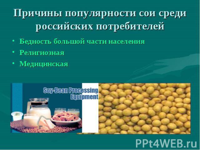 Причины популярности сои среди российских потребителей Бедность большой части населения Религиозная Медицинская