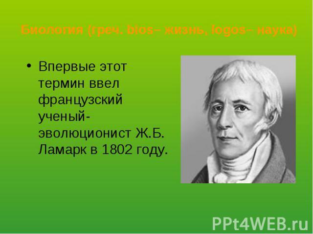 Впервые этот термин ввел французский ученый-эволюционист Ж.Б. Ламарк в 1802 году. Впервые этот термин ввел французский ученый-эволюционист Ж.Б. Ламарк в 1802 году.