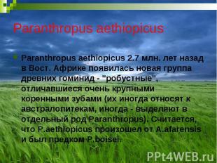 Paranthropus aethiopicus Paranthropus aethiopicus 2.7 млн. лет назад в Вост. Афр