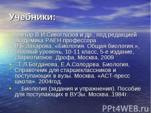Учебники: автор В.И.Сивоглазов и др., под редакцией академика РАЕН профессора В.