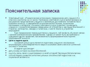 Пояснительная записка Элективный курс «Романтическая астрономия» предназначен дл