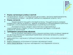 Формы организации учебных занятий Интерактивные лекции с последующими дискуссиям