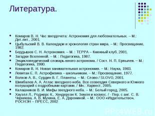 Литература. Комаров В. Н. Час звездочета: Астрономия для любознательных. – М.: Д