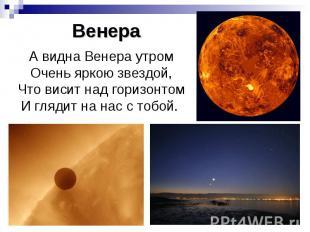 Венера А видна Венера утром Очень яркою звездой, Что висит над горизонтом И гляд