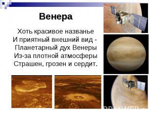 Венера Хоть красивое названье И приятный внешний вид - Планетарный дух Вен