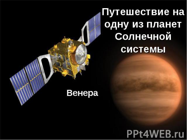 Путешествие на одну из планет Солнечной системы Венера