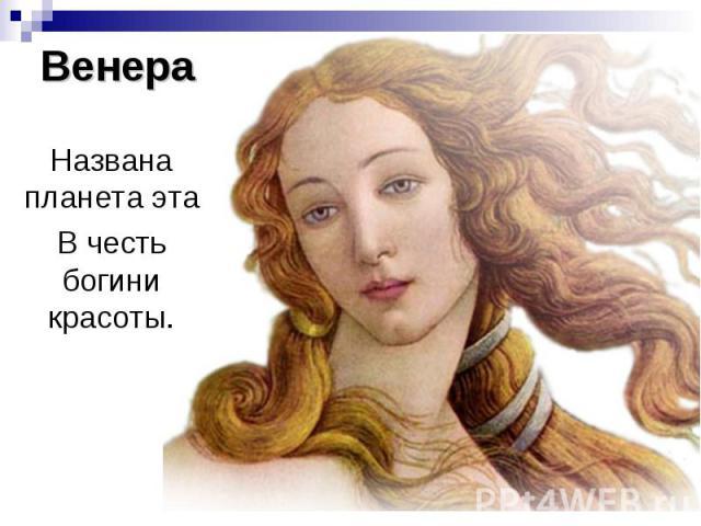 Венера Названа планета эта В честь богини красоты.