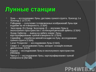Луна — исследование Луны, доставка лунного грунта, Луноход-1 и Луноход-2. (СССР)